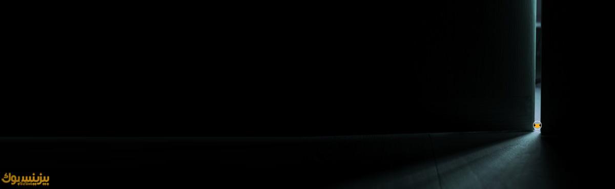 خروج از تاریکی