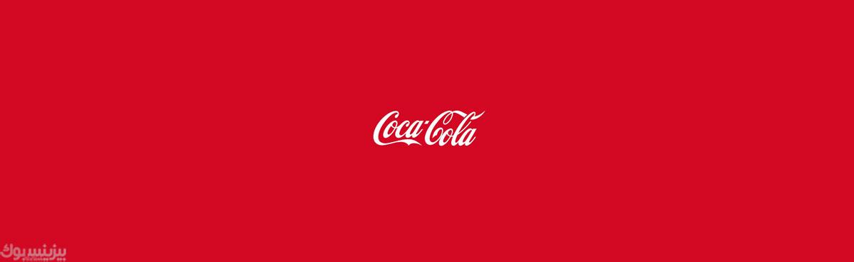 هدف کوکاکولا برای ترغیب مشتریان