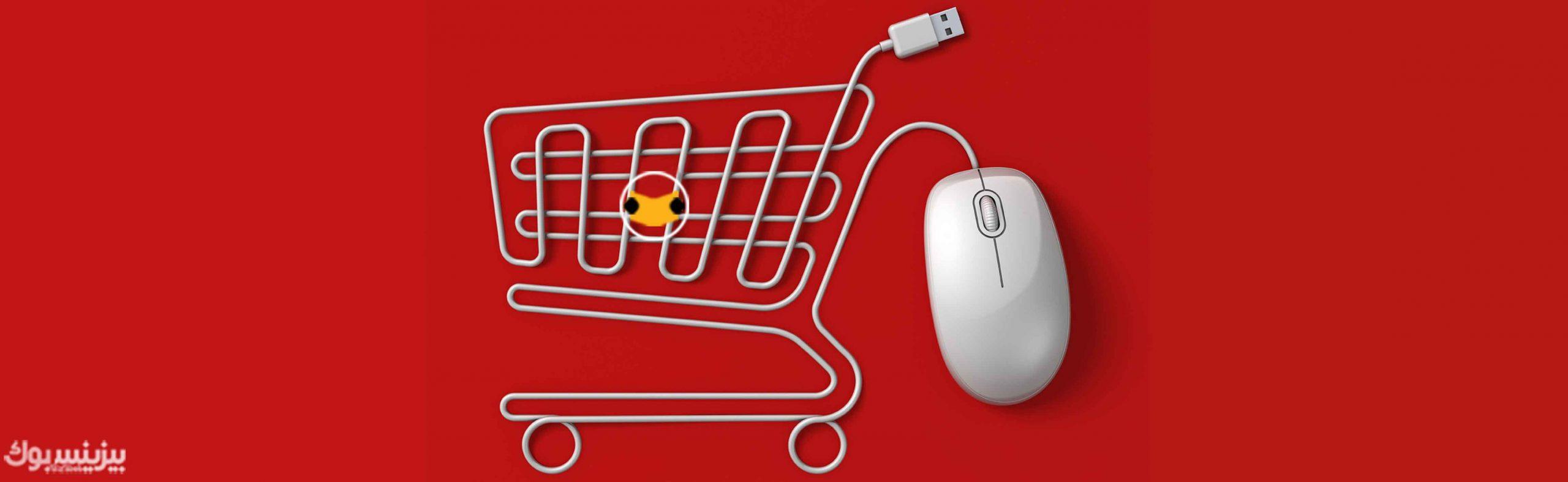 فروش آنلاین تنها با یک کلیک