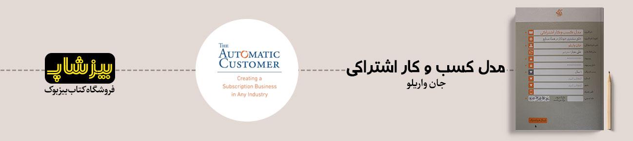 کتاب مدل کسب و کار اشتراکی