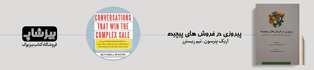 کتاب پیروزی در فروش های پیچیده