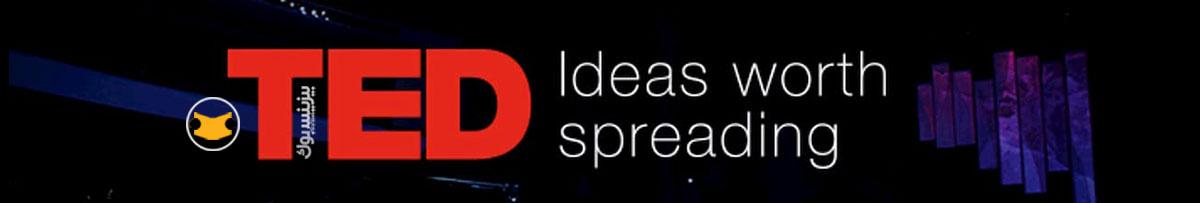 اصول سخنرانی و فن بیان به روش تد