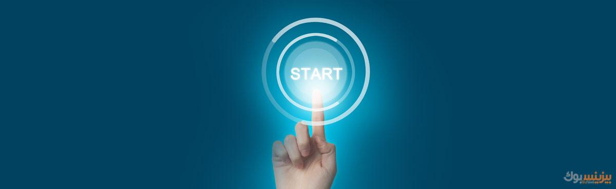 راه اندازی استارتاپ | شروع کسب و کار | کسب و کار کوچک