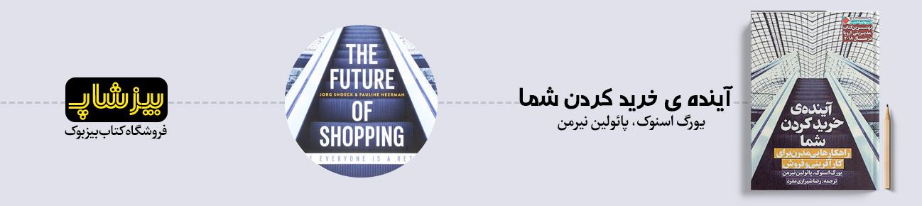 کتاب آینده ی خرید کردن شما