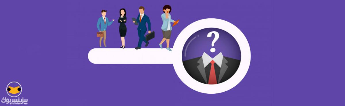 پذیرش ارزیابی یا رد پیشنهاد شغلی-بیزبوک