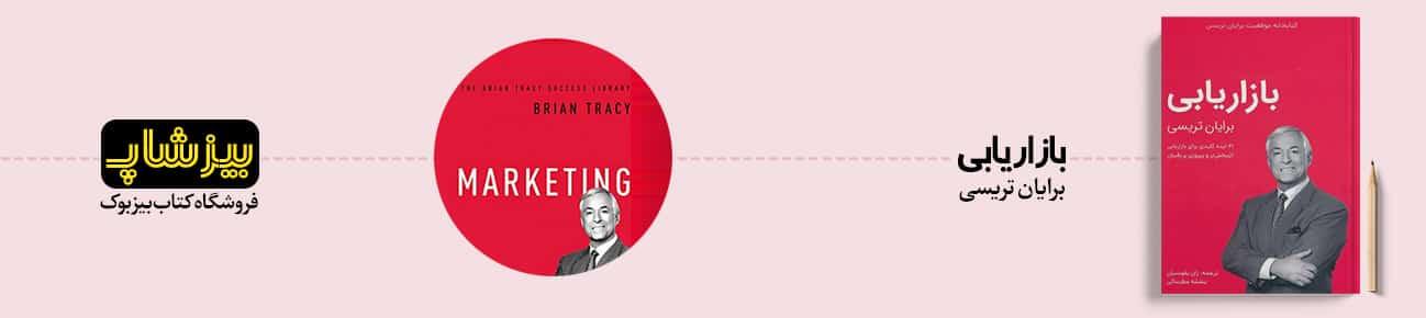 کتاب بازاریابی برایان تریسی