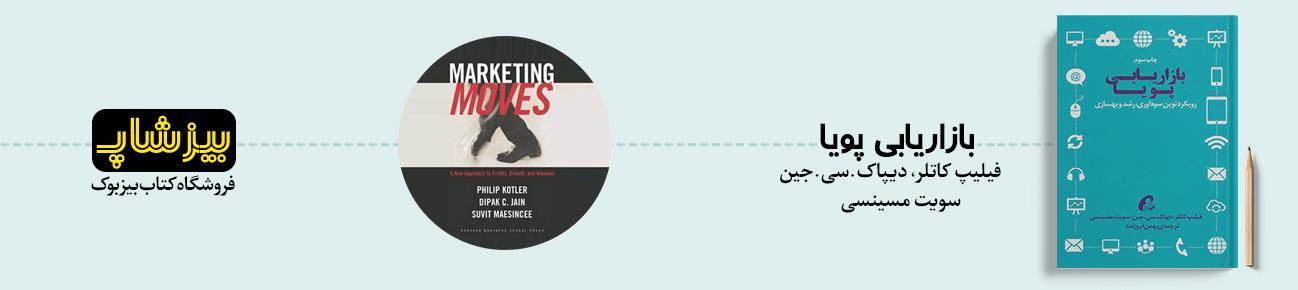 کتاب بازاریابی پویا