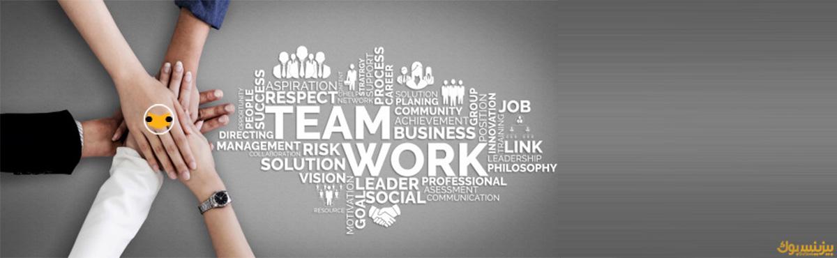 با هم و در تیم فکر کنید