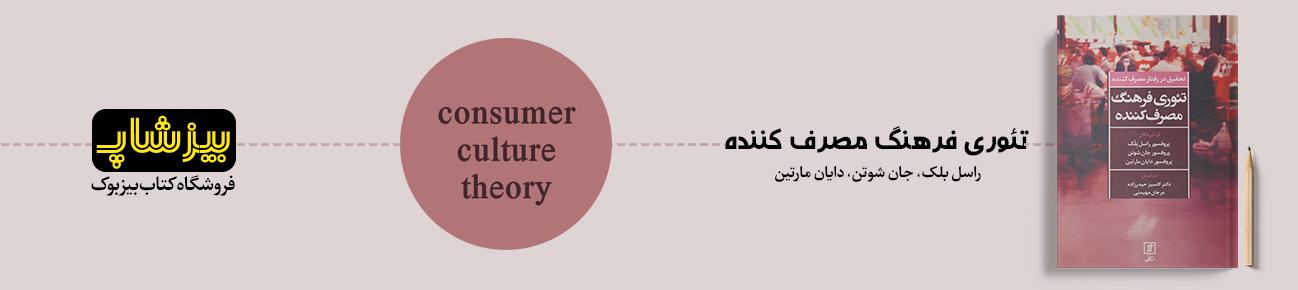 تئوری فرهنگ مصرف کننده
