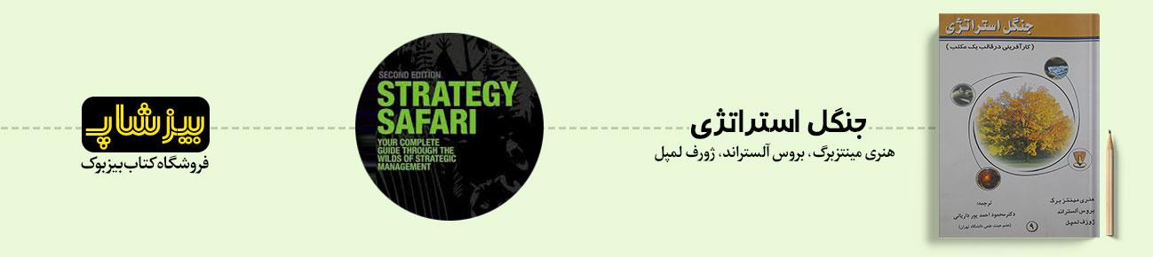 کتاب جنگل استراتژی