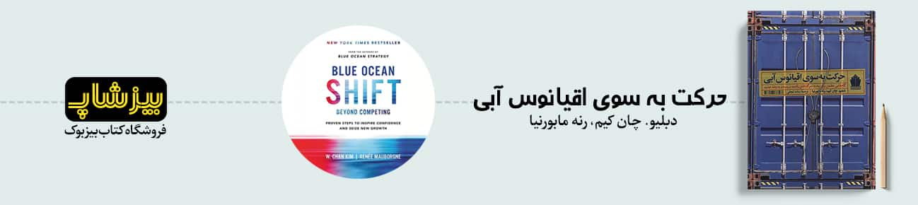 کتاب به سوی اقیانوس آبی
