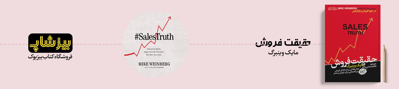 کتاب حقیقت فروش