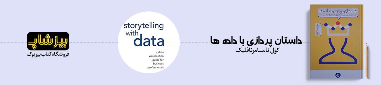 کتاب داستان پردازی با داده ها