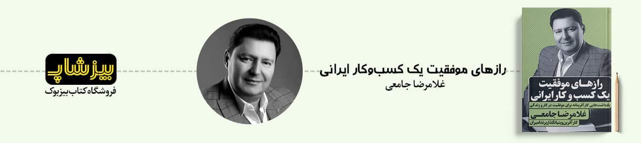 کتاب رازهای موفقیت یک کسب و کار ایرانی