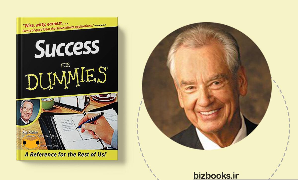 توصیه های جادویی برای موفقیت