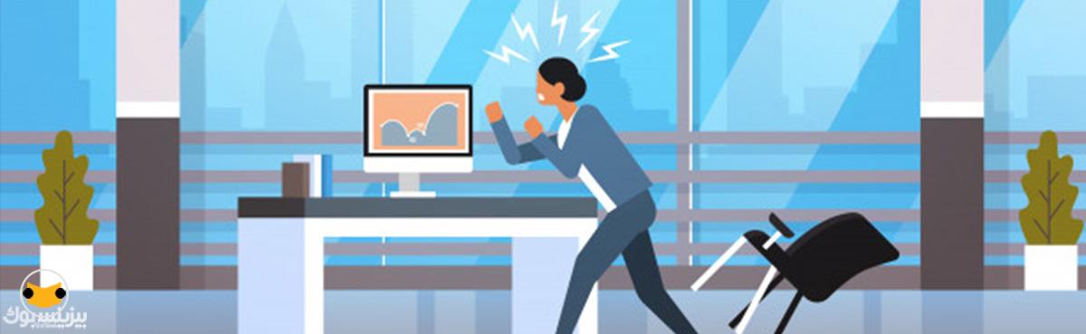 رفتار حرفه ای در محیط کار