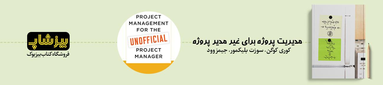 کتاب مدیریت پروژه برای غیر مدیر پروژه