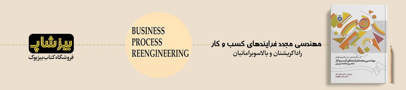 کتاب مهندسی مجدد فرایندهای کسب و کار