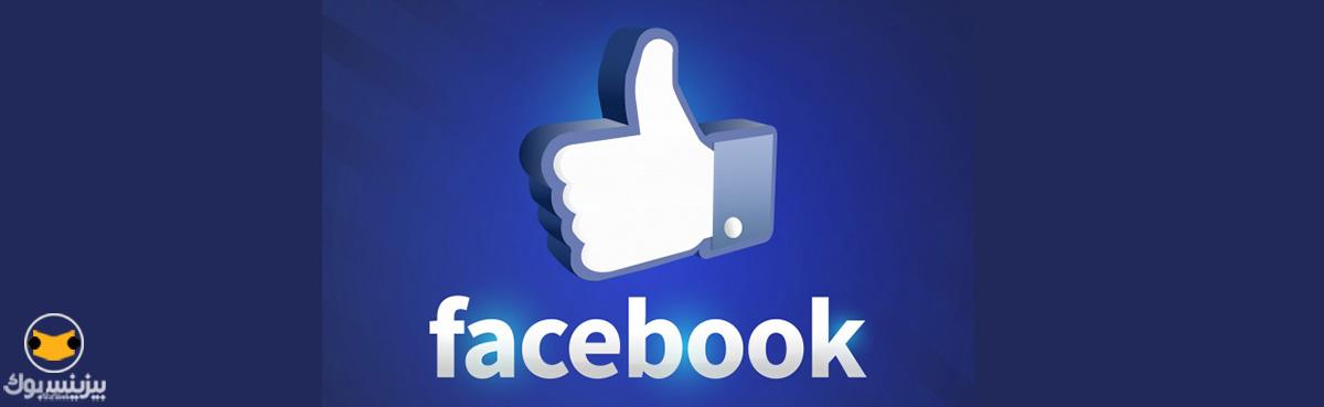 رسانه های اجتماعی-بیزبوک