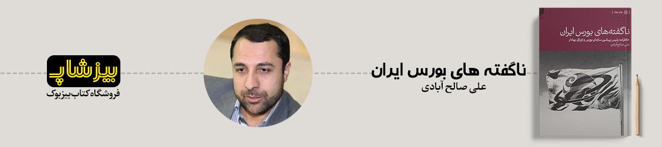 کتاب ناگفته های بورس ایران