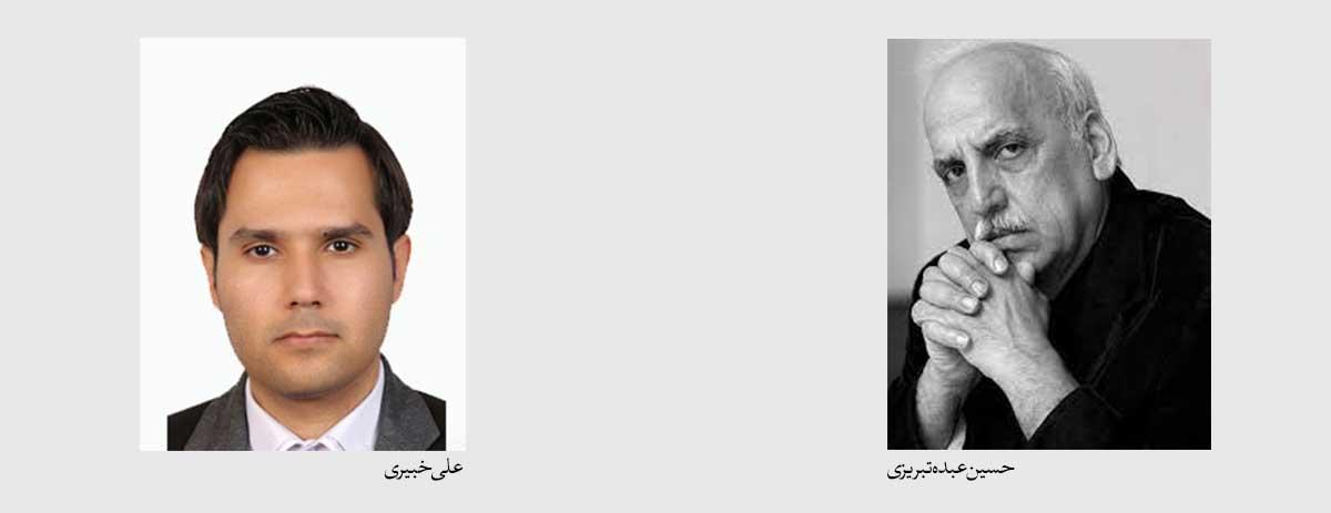 حسین عبده تبریزی و علی خبیری