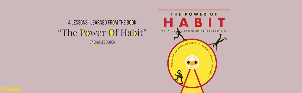 وجه تمایز کتاب قدرت عادت