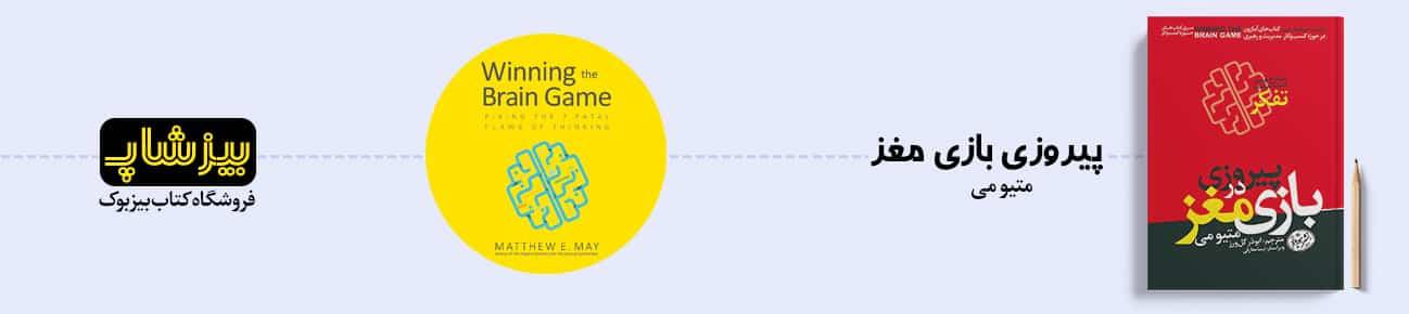 کتاب پیروزی در بازی مغز
