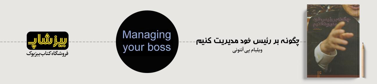 کتاب بر رئیس خود مدیریت کنیم