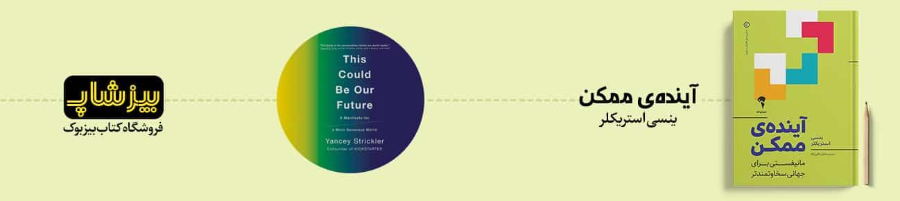 کتاب آینده ی ممکن