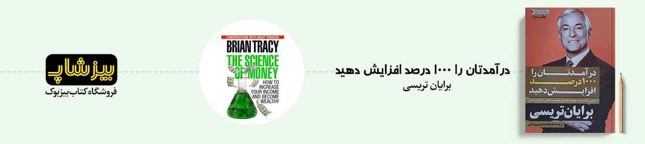 کتاب درآمدتان را تا 1000 درصد افزایش دهید