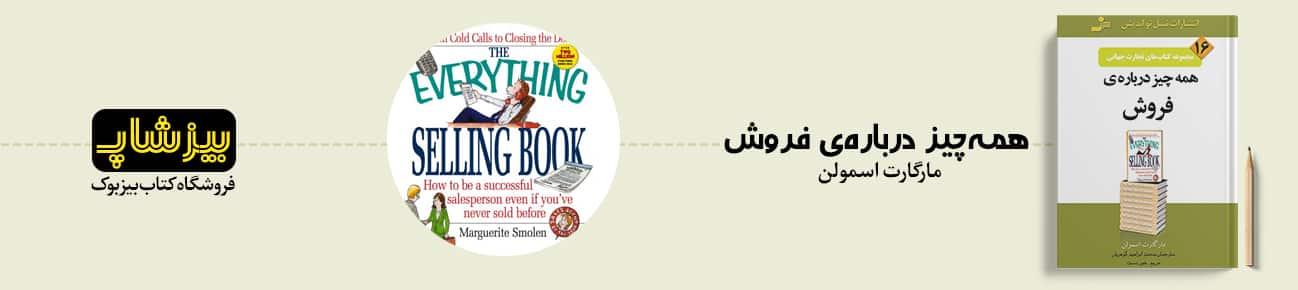 کتاب همه چیز درباره ی فروش