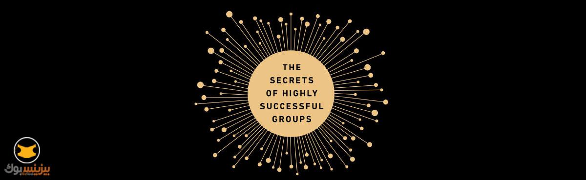 انتقادپذیری در تیم های موفق