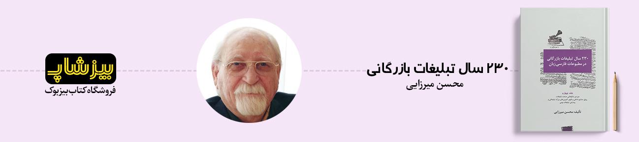 کتاب 230 سال تبلیغات بازرگانی در مطبوعات فارسی زبان