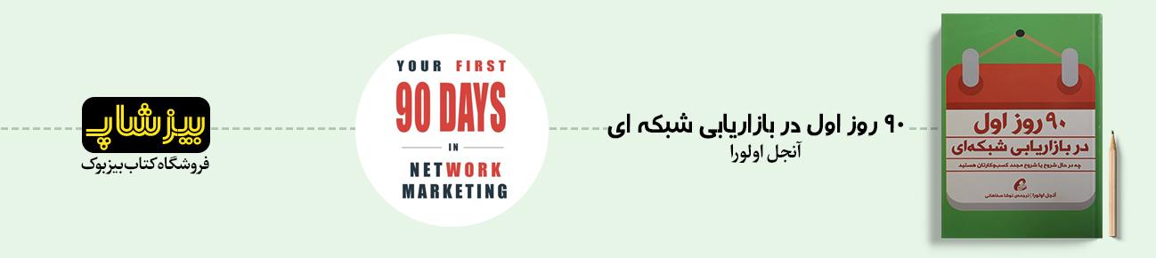 کتاب 90 روز اول در بازاریابی شبکه ای