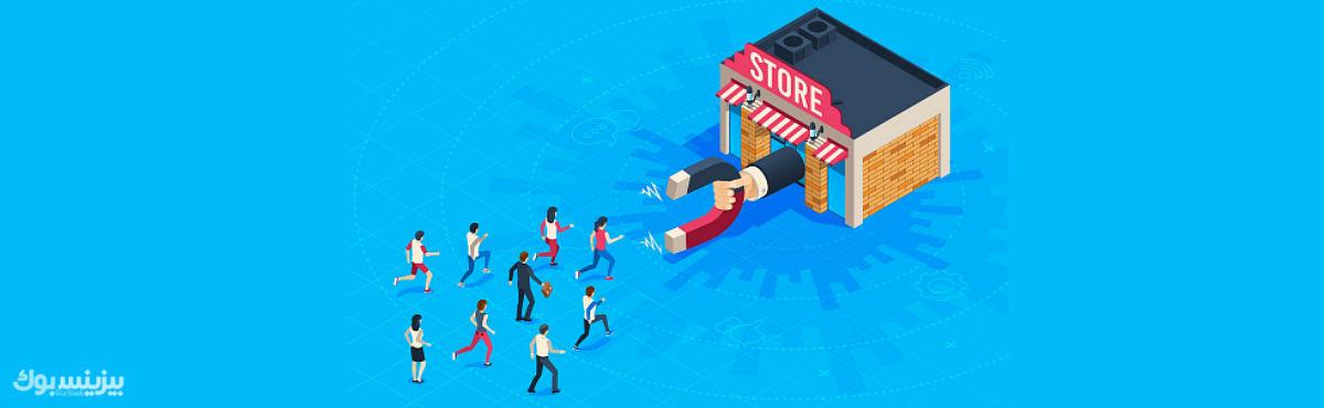 تحول در بازاریابی دیجیتال - جذب مشتری